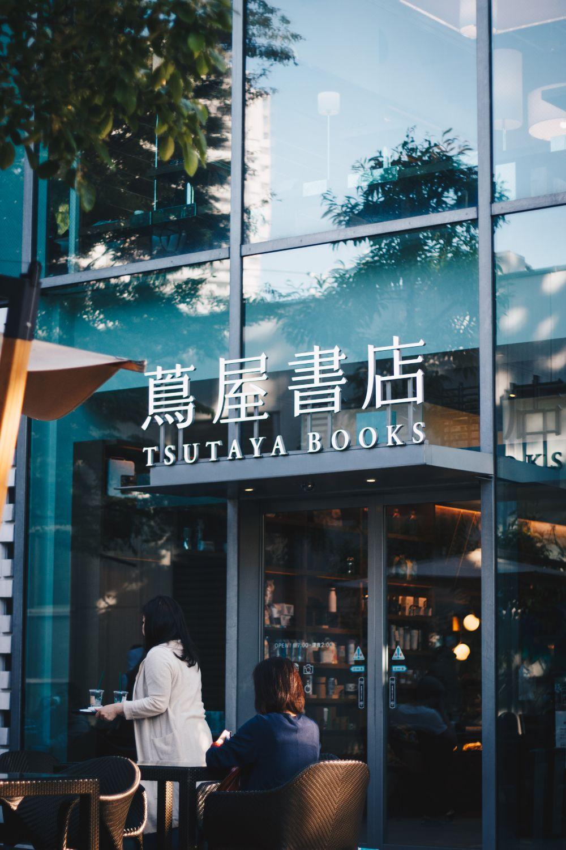 Tsutata Books